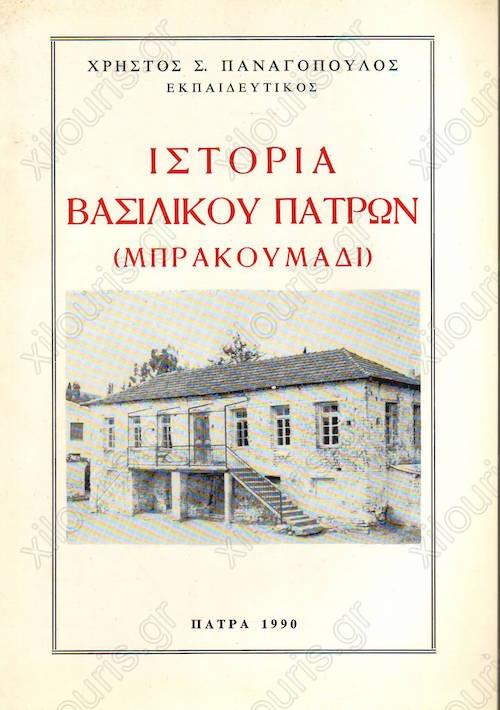 Title  Istoria Vasilikou Patron Author  Christos Panagopulos Type  Book  Pages  200 904abc5047b