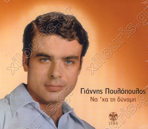 Giannis Poulopoulos wwwxilourisgrPOULOPOULOSoct28ojpg