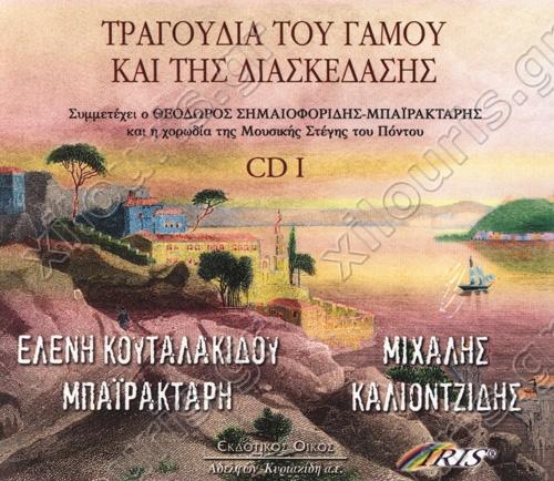 33413b612956 Τίτλος  Τραγούδια του γάμου και της διασκέδασης - CD I Συμμετέχει ο  Θεόδωρος Σημαιοφορίδης-Μπαϊρακτάρης και η χορωδία της Μουσικής Στέγης του  Πόντου