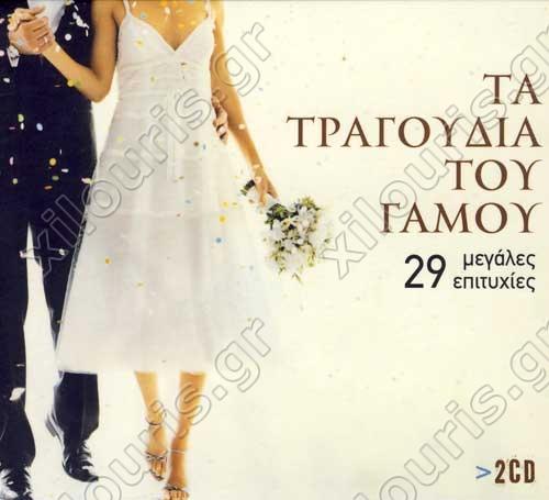 22ff973ced7e Τίτλος  Τα τραγούδια του Γάμου