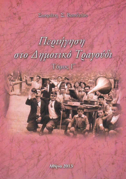 Type  book. Author  Sokratis S. Vaisliou Pages   255. Release date  2016 c4076e8bf12