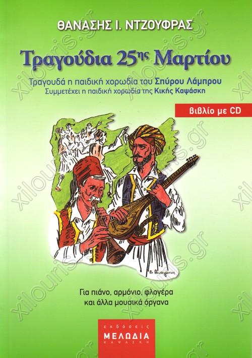 Title  Tragoudia 25h Martiou Type  Book   CD Author  Thanasis I. Ntzoufras  Publisher  Melodia - Kapsaski ISBN  979-0-9016002-0-1. Pages  55 a9af95726e3