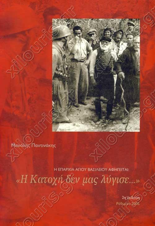 Title  The Province of Agiou Vasiliou tells  I katohi de mas ligise - book    cd 1bd34ec4f78