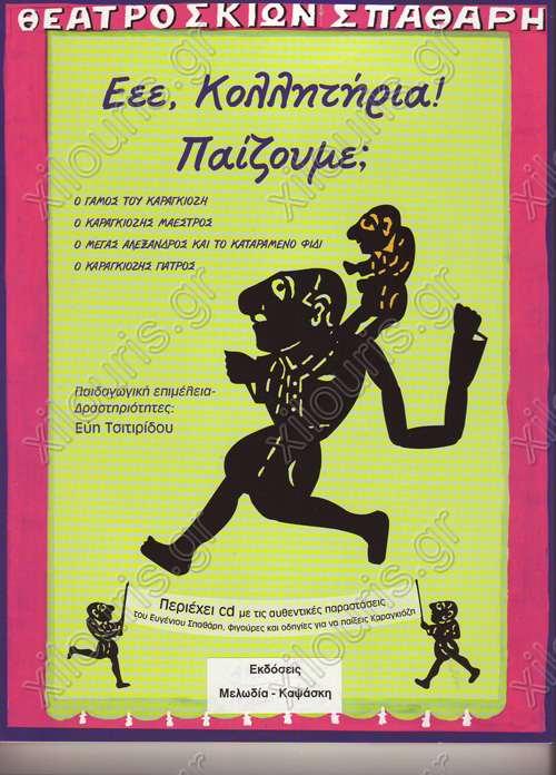 Title  eee kollitiria !!! paizoume   Type  Book   CD Publisher  Melodia  Kapsaski Language  Greek ISBN  - Pages  - Release date  - ee90912c222