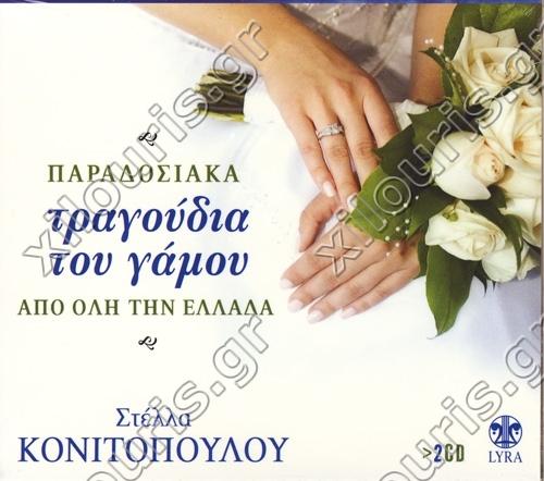 8ea13a99dc57 Τίτλος  Παραδοσιακά τραγούδια του γάμου από όλη την Ελλάδα Στέλλα  Κονιτοπούλου