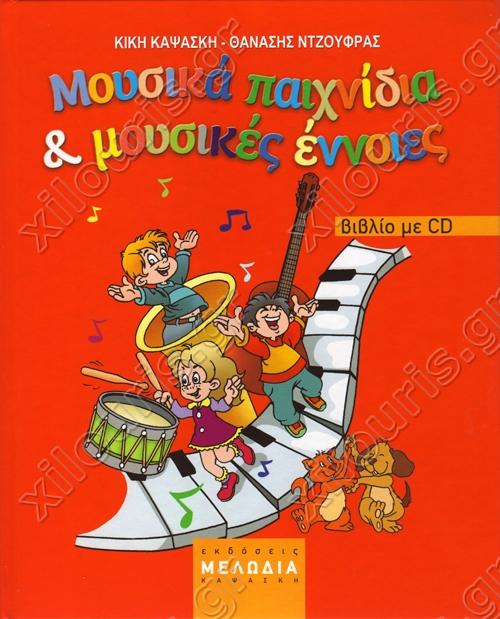 Title  Mousika paixnidia kai mousikes ennoies - Book and CD Authors  Kiki  Kapsaski - Thanasis Ntzoufras Publisher  Melodie - Kapsaski Pages  22 588ca101602