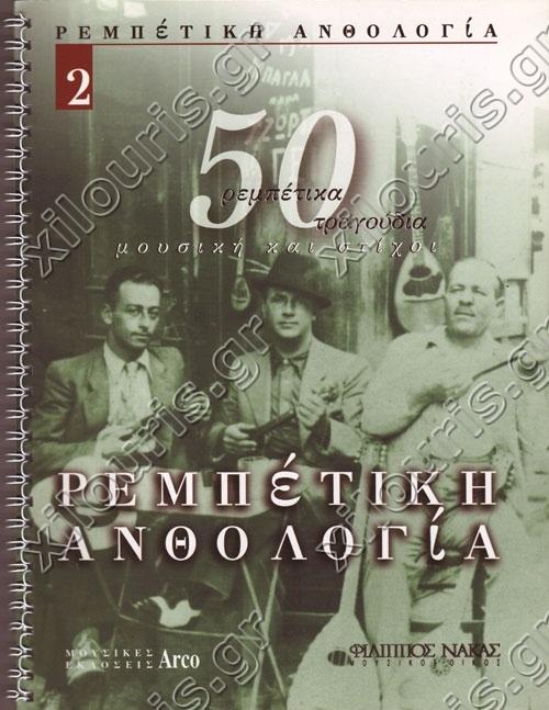 Rebetiki Anthologia - Book 2 - CD   DVD   Books - Xilouris.gr 011be9815a3