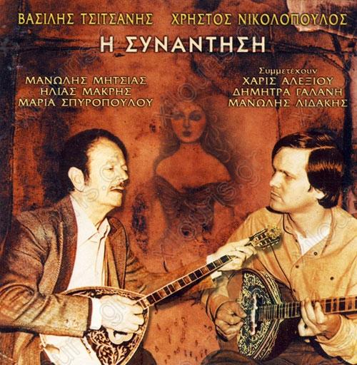 Sinantisi alkinoos ioannidis greek music