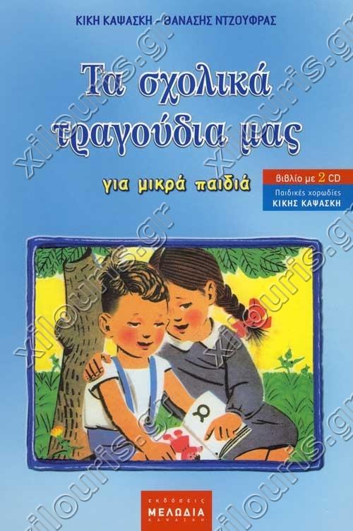Title  Ta sholika tragoydia mas - Kiki Kapsaski Thanasis Tzoyfras Book with  2 cd - Paidikes horodies Kikis Kapsaski 498f1918f9f