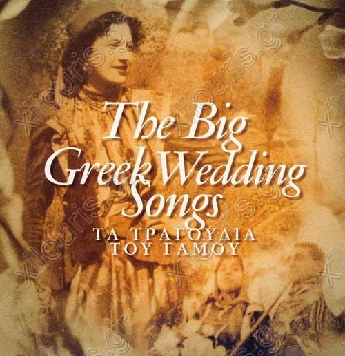 ae583e463a88 Τα τραγούδια του Γάμου - CD   DVD   Βιβλία   Μουσικά όργανα